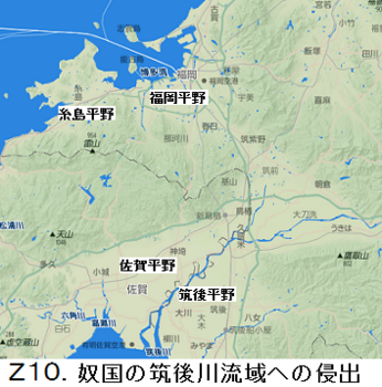 Z10.奴国の筑後侵出.png