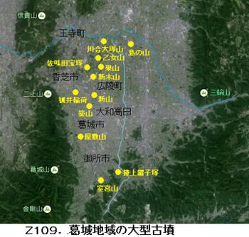 Z109.葛城の大型古墳.png