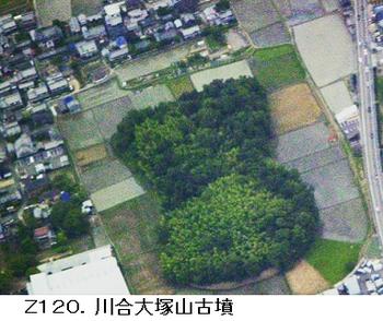 Z120.川合大塚山古墳.png