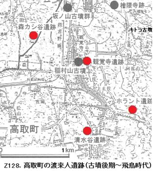 Z128.高取町遺跡.png