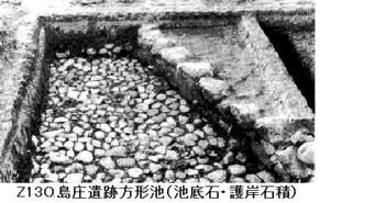 Z130.島庄遺跡方形池.png