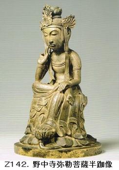 Z142.野中寺弥勒菩薩.png