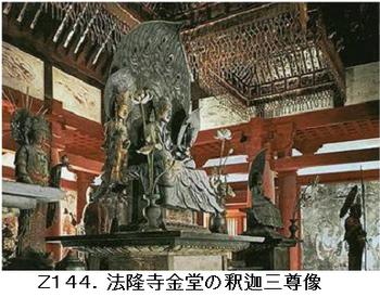 Z144.釈迦三尊像.png