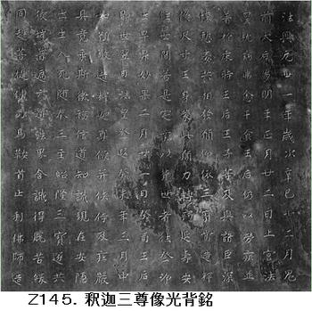 Z145.釈迦三尊像光背銘.png