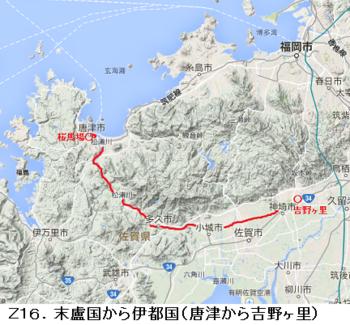 Z16.伊都国への陸行.png