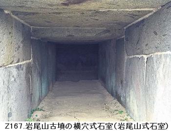 Z167.岩尾山式石室.png