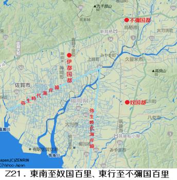 Z21.奴国・不彌国.png
