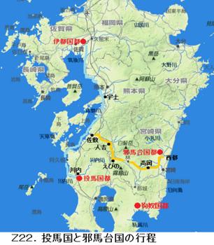 Z22.投馬国・邪馬台国.png