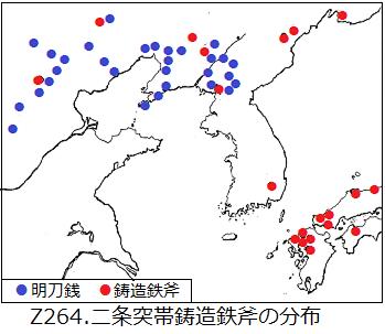 Z264.鋳造轍鮒の分布.png