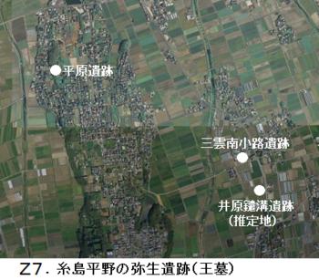 Z7 糸島平野の王墓.png