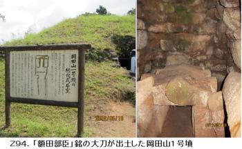 Z94.岡田山1号墳.png