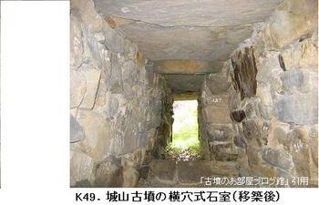 k49城山古墳石室.jpg