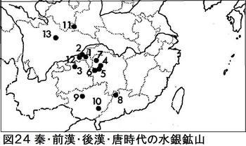 図24中国水銀鉱山.jpg
